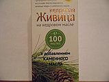 Кедровая Живица С Каменным Маслом, 100 мл, фото 3
