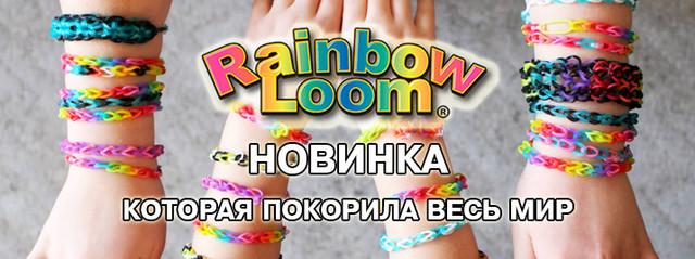 Браслетики Резинки \ Rainbow Loom