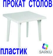 Прокат пластиковых столов, фото 1
