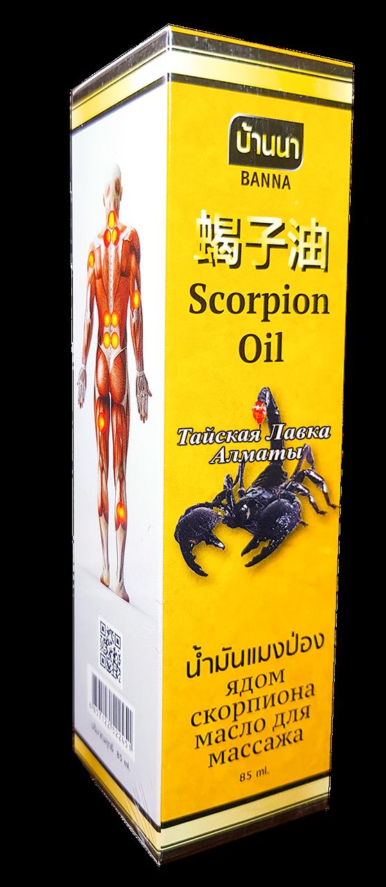 Масло с ядом скорпиона
