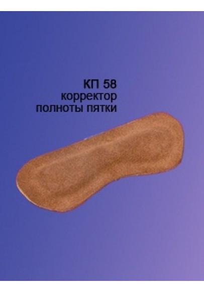 Корректор для обуви КП-58