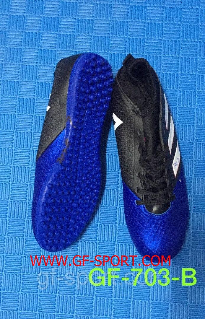 Сороконожки Adidas 703-B