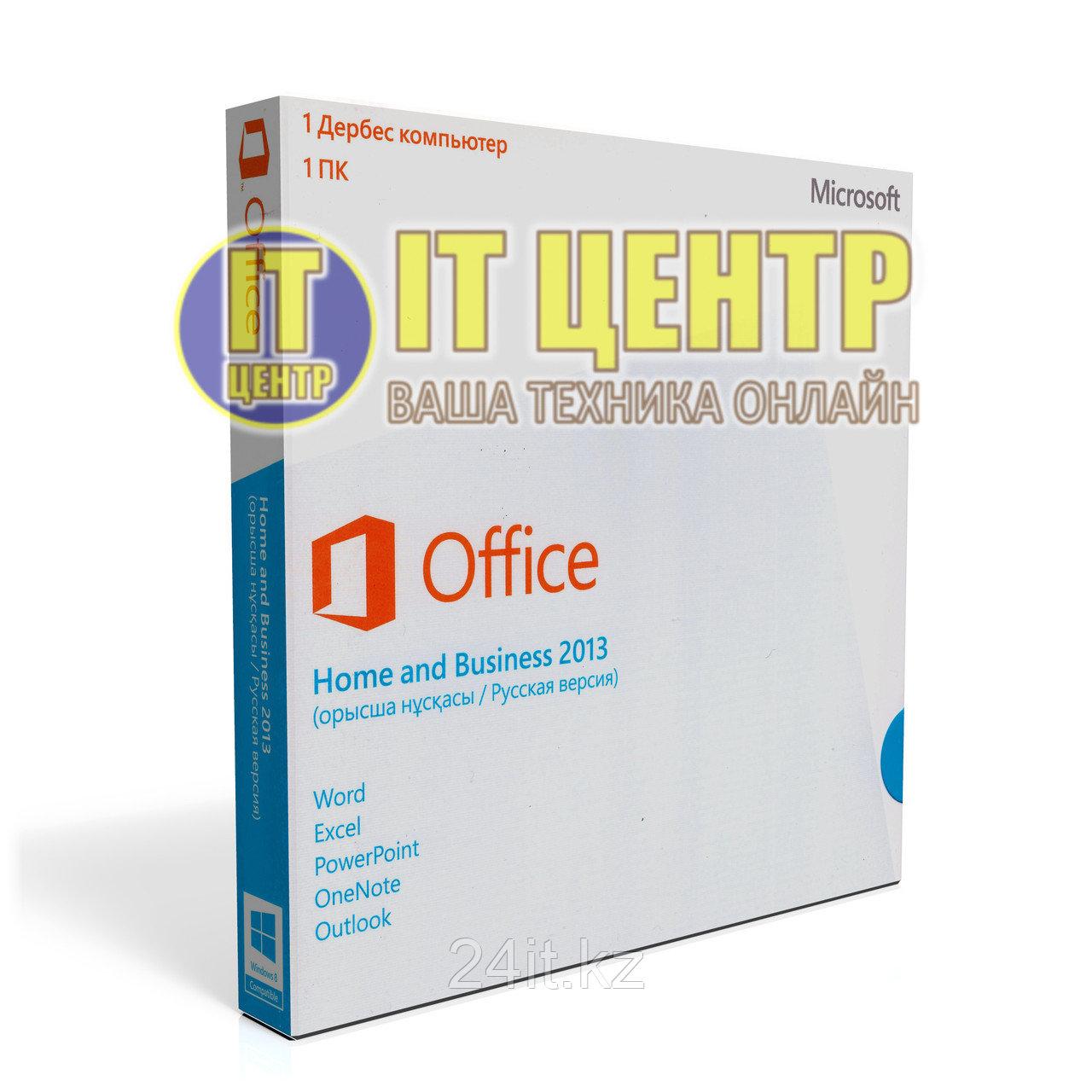 Офисное приложение, Microsoft, Office Home and Business 2013, 32/64 bit, Russian, Box