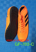 Сороконожки Adidas 703-C