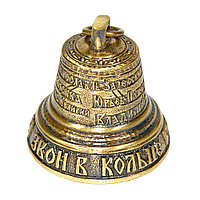 Колокольчик Золотое кольцо №4 Н=45мм