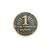 Сувенирная монета Счастливый рубль Геленджик