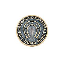 Сувенир счастливая монета Анапа