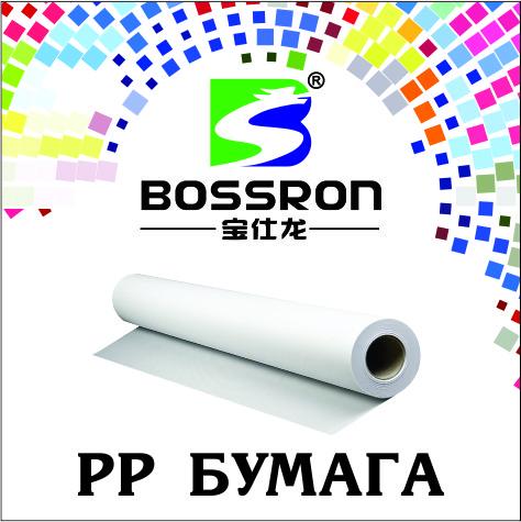 PP бумага