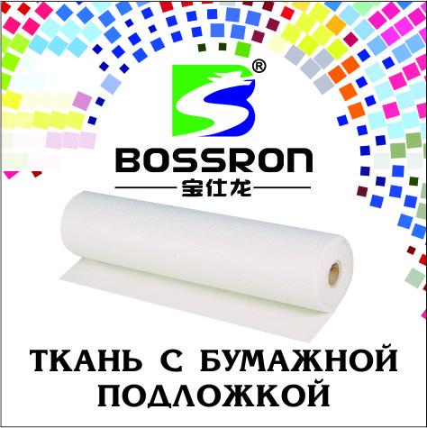 Ткань с бумажной подложкой (эко-сольвент)