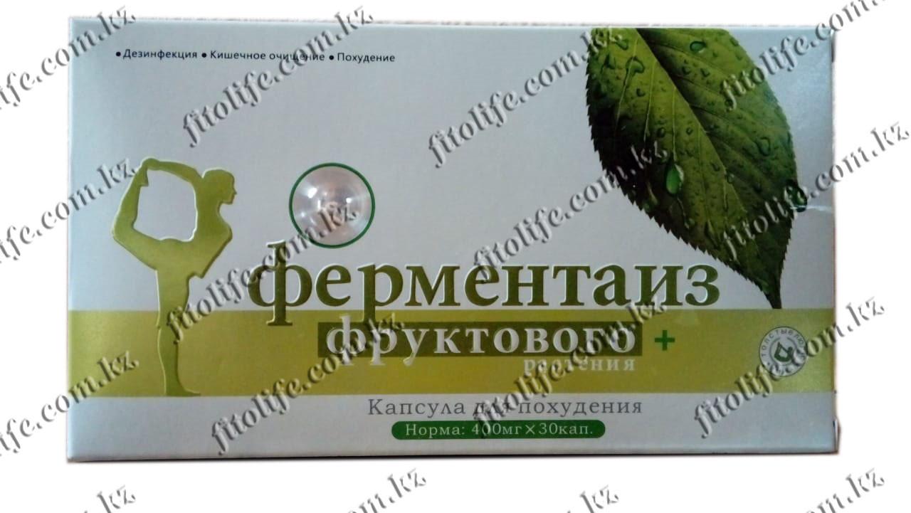 Капсулы для похудения из фруктового растения
