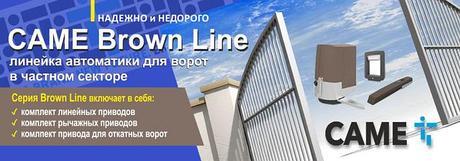 Автоматика Brown Line