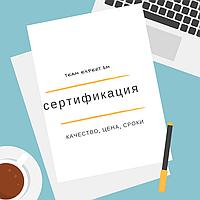 Сертификация систем менеджмента Нур-Султан