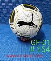 Мяч футбольный Puma 01