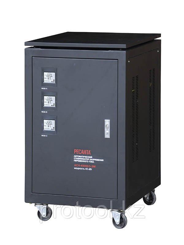 Cтабилизатор АСН-45000/3-ЭМ Ресанта