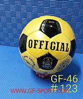 Мяч футбольный OFFICIAL 46