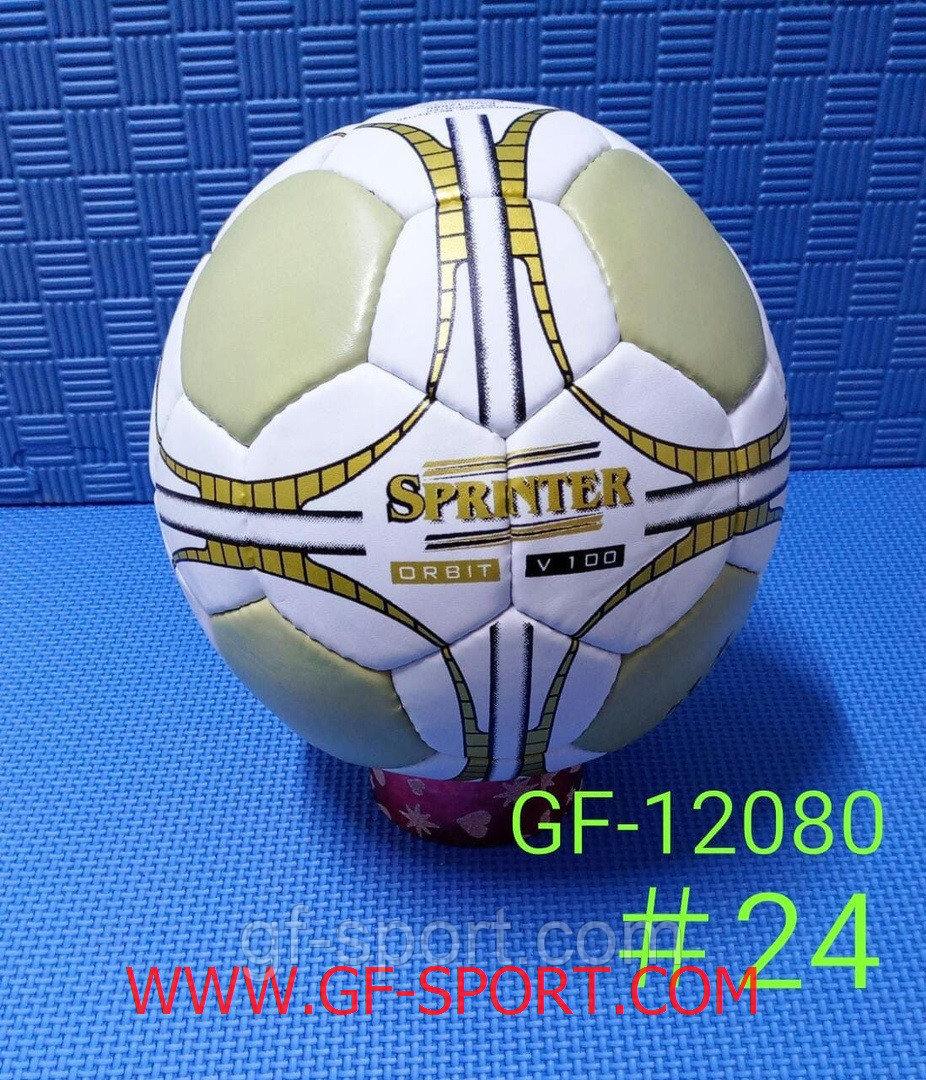 Мяч футбольный  SPRINTER 12080