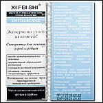 Сыворотка Щи Фей Ши от прыщей и шрамов., фото 2