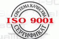 Сертификаты ISO 9001, г. Кокшетау