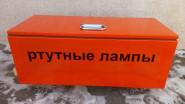 Контейнер для ртутных ламп КРЛ 1–90