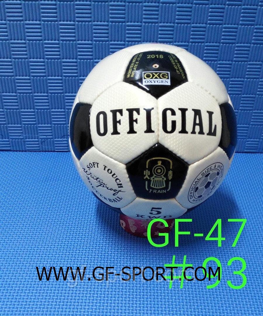 Мяч футбольный  OFFICIAL 47