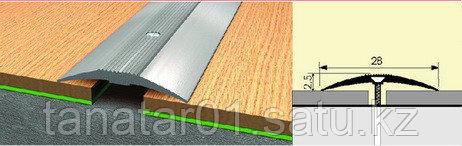 Алюминиевый порог с открытым креплением 1,35 м