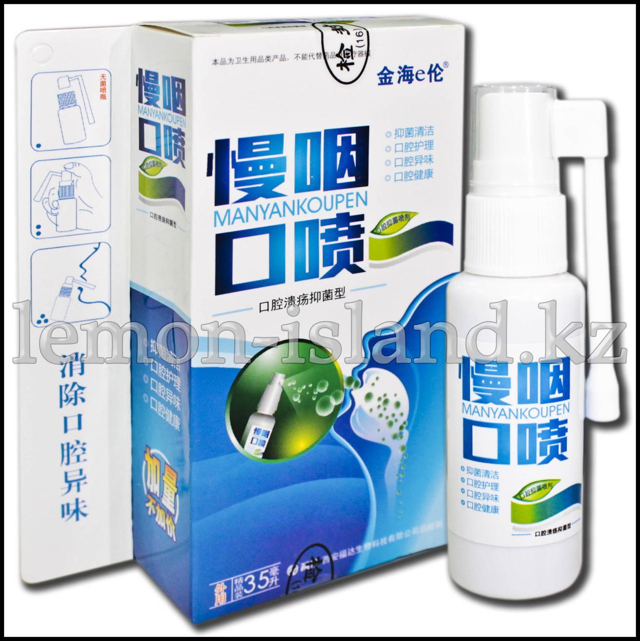 Спрей антибактериальный для горла и ротовой полости Manyankoupen.