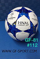 Мяч футбольный  FINAL CARDIFF-2017 81