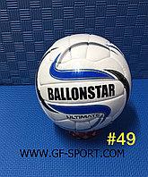 Мяч футбольный  BALLONSTAR 49