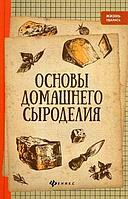 Основы домашнего сыроделия А. В. Матвеенко