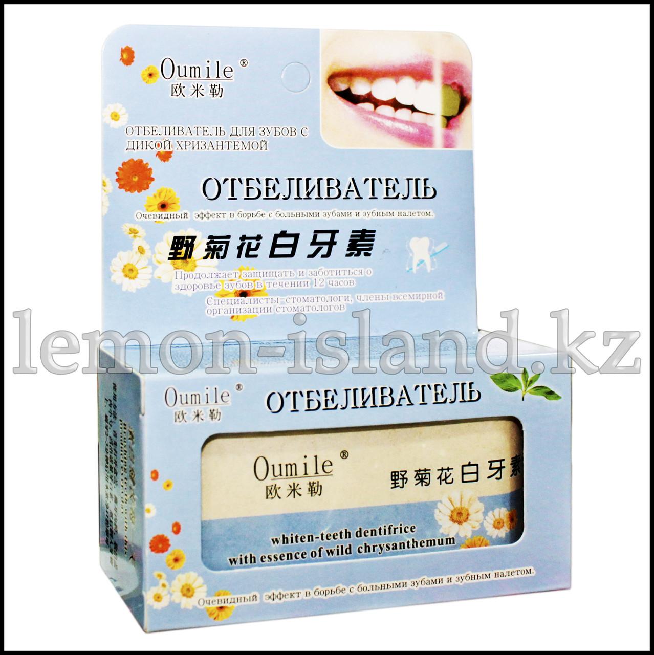 Порошок зубной отбеливающий с экстрактом хризантемы.