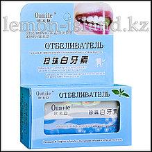 Порошок зубной отбеливающий с экстрактом жемчуга.
