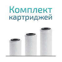 Комплект картриджей 2 года к WiseWater Osmos (GE)