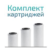 Комплект картриджей 2 года WiseWater Osmos M (GE)
