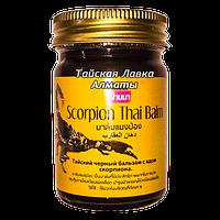 Бальзам из яда скорпиона