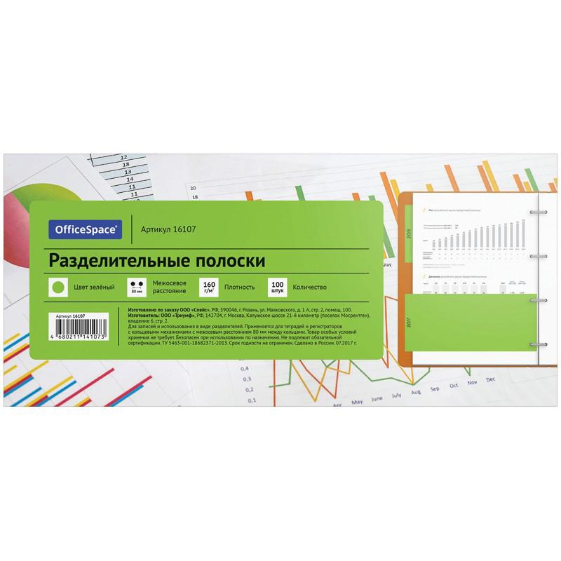 Разделитель картонный OfficeSpace, 100 листов 230х105 мм, зеленый