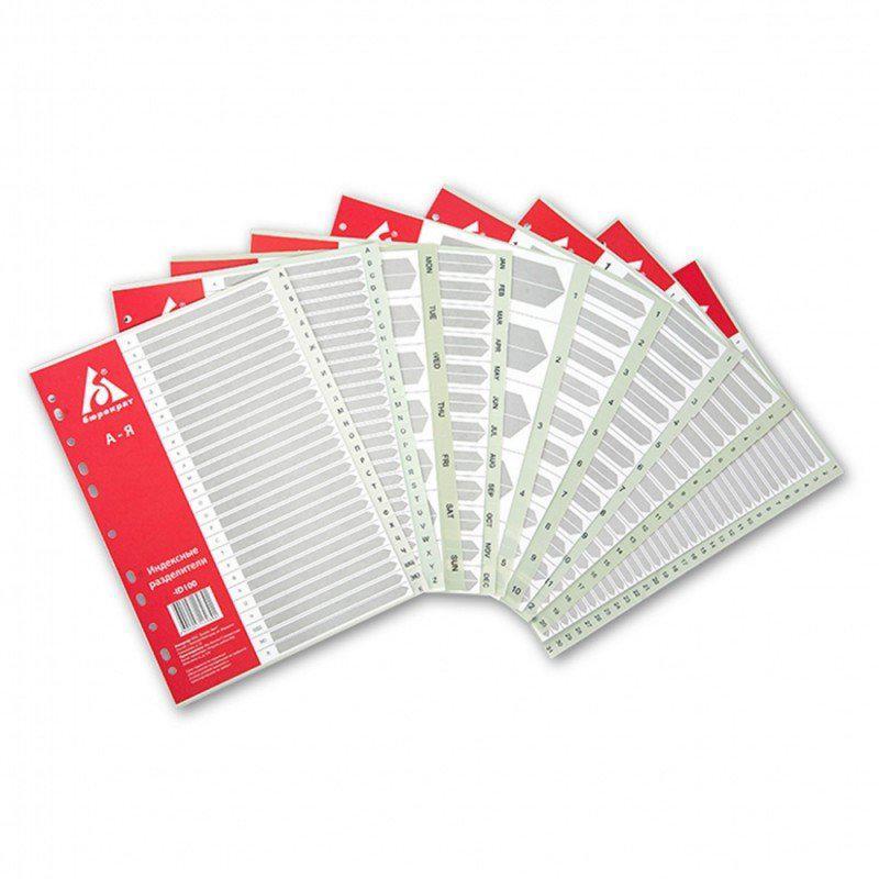 Разделитель пластиковый БЮРОКРАТ, А4, 31 лист, серый
