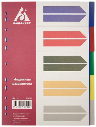 Разделитель пластиковый БЮРОКРАТ, А4, 5 листов, цветной