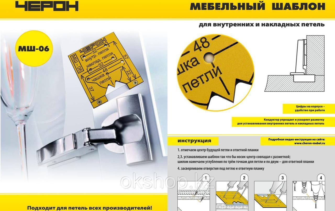 Мебельный шаблон МШ-06 Черон