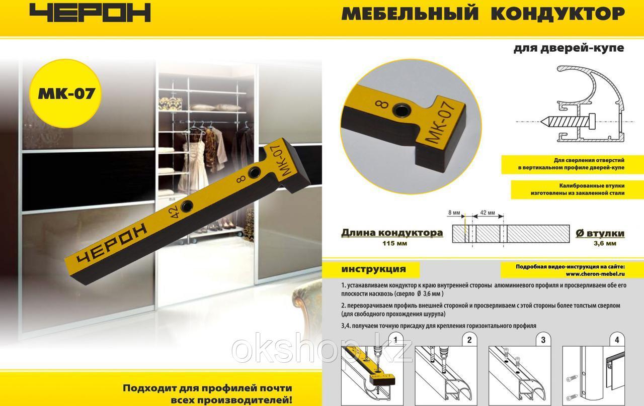 Мебельный кондуктор МК 07 Черон