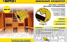 Мебельный кондуктор МК 09 Черон