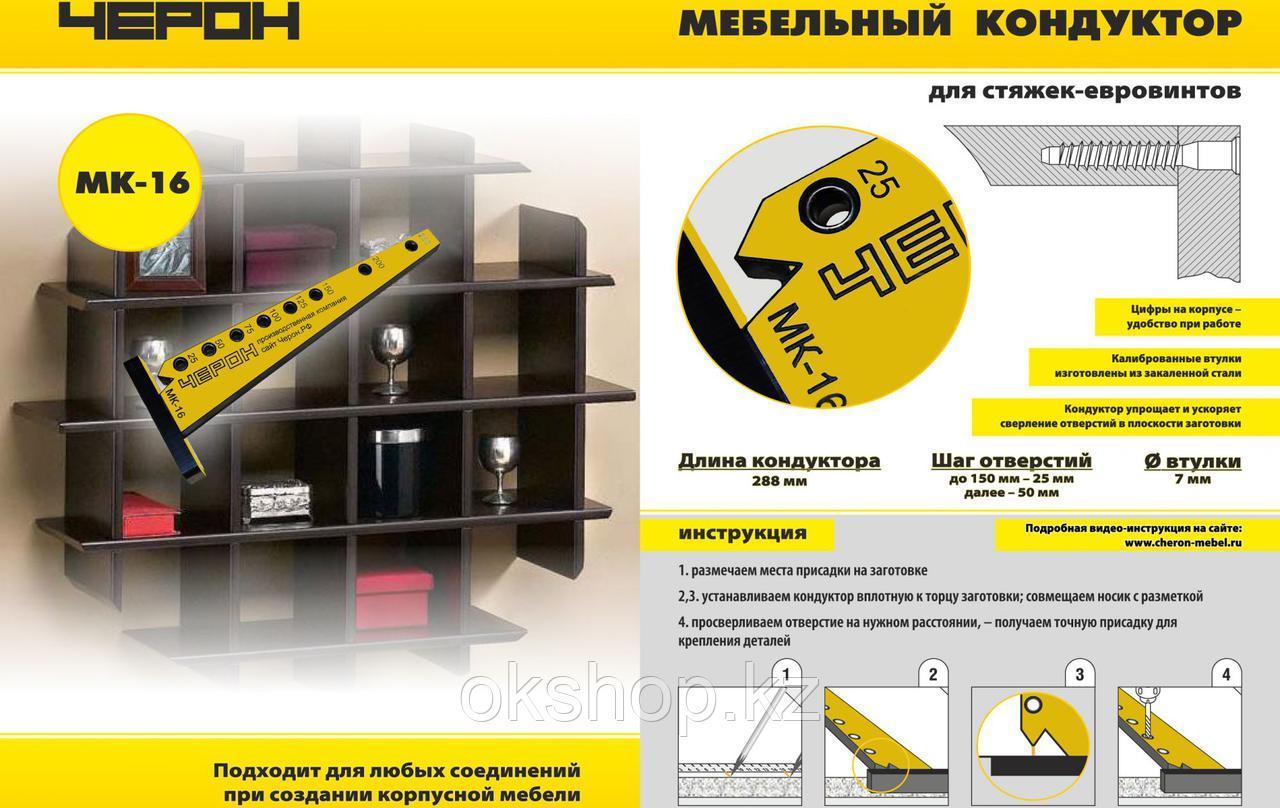 МК-16 Мебельный кондуктор МК 16 Черон