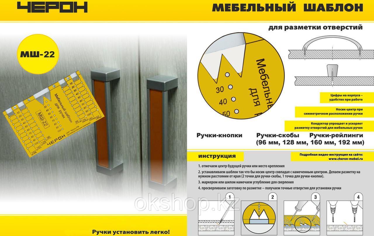 МШ-22 Мебельный шаблон МШ 22 Черон