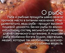 Рыба морепродукты и икра