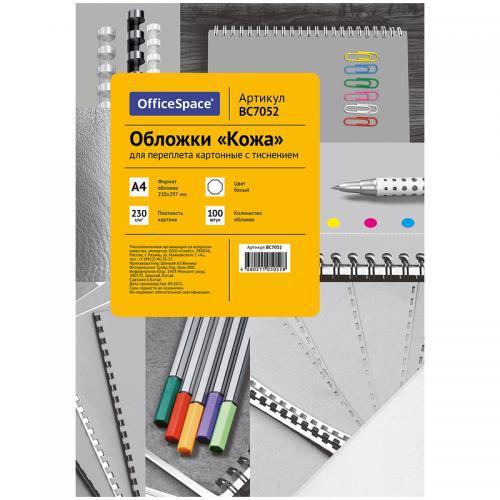 Обложка для переплета OfficeSpace, А4 картон под кожу, 230 гр, белая