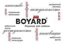 Продукция BOYARD