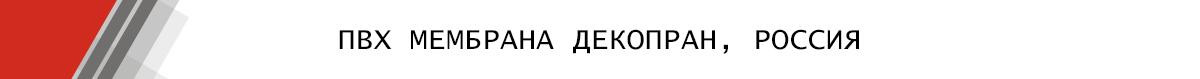 ПВХ МЕМБРАНА ДЕКОПРАН, РОССИЯ