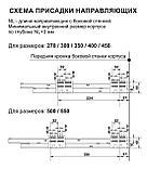 Направляющие механизмы В-ВОХ SB04GRPH.1/450, фото 5