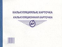 Книга калькуляционная карточка