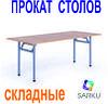 Стол прямоугольный  80 см * 1800 см деревянные