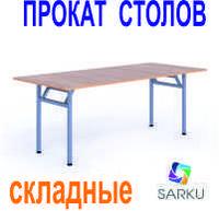 Стол прямоугольный  80 см * 1800 см деревянные , фото 1